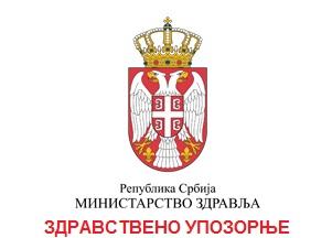 Министарство_здравља